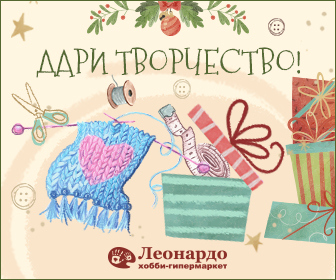 Леонардо Хобби Гипермаркет