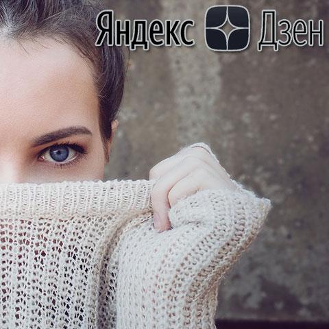 Подпишись на kru4ok.ru в Яндекс Дзен?