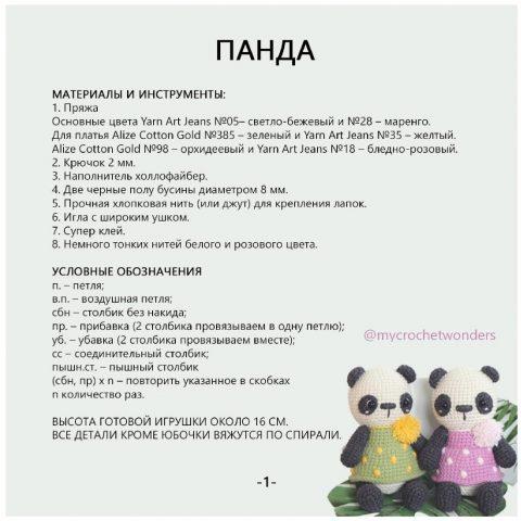 Описание панды