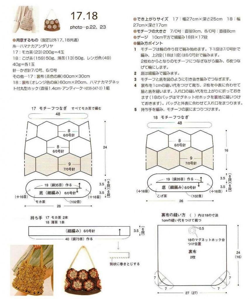вязаные сумки схема