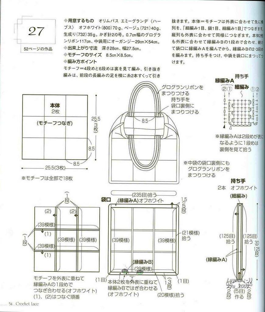 вязание сумки схема