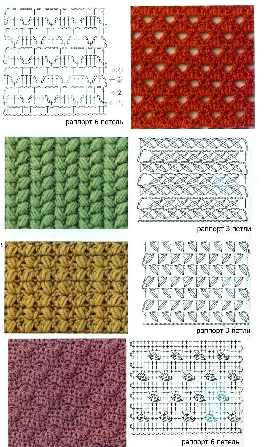 узоры вязания крючком со схемами.