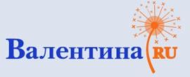 Конкурсы на сайте Валентина.ру