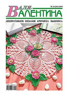 Анонс журнала «Валя-Валентина» № 12/2010 г.