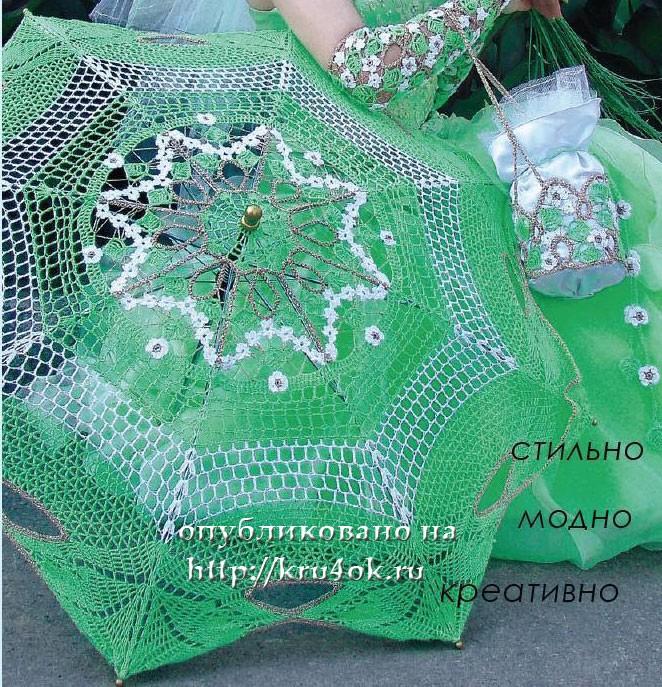 Для вязания ажурного зонтика