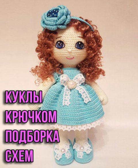 Куклы крючком