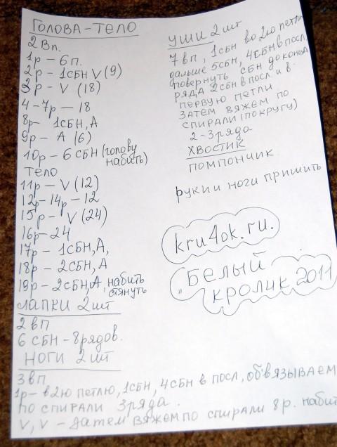 Зая  - авторская работа Винокуровой Юлии