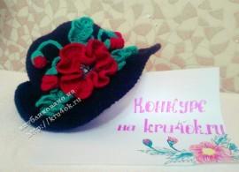 Шляпка «Маковый восторг»