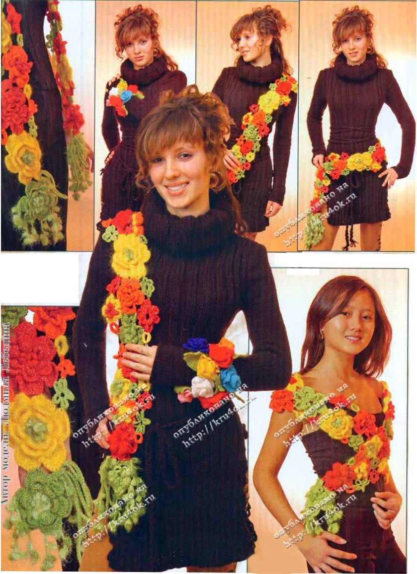 Вязание шарфов с цветами 517
