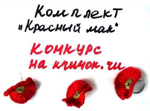 """Комплект """"Красный мак"""""""