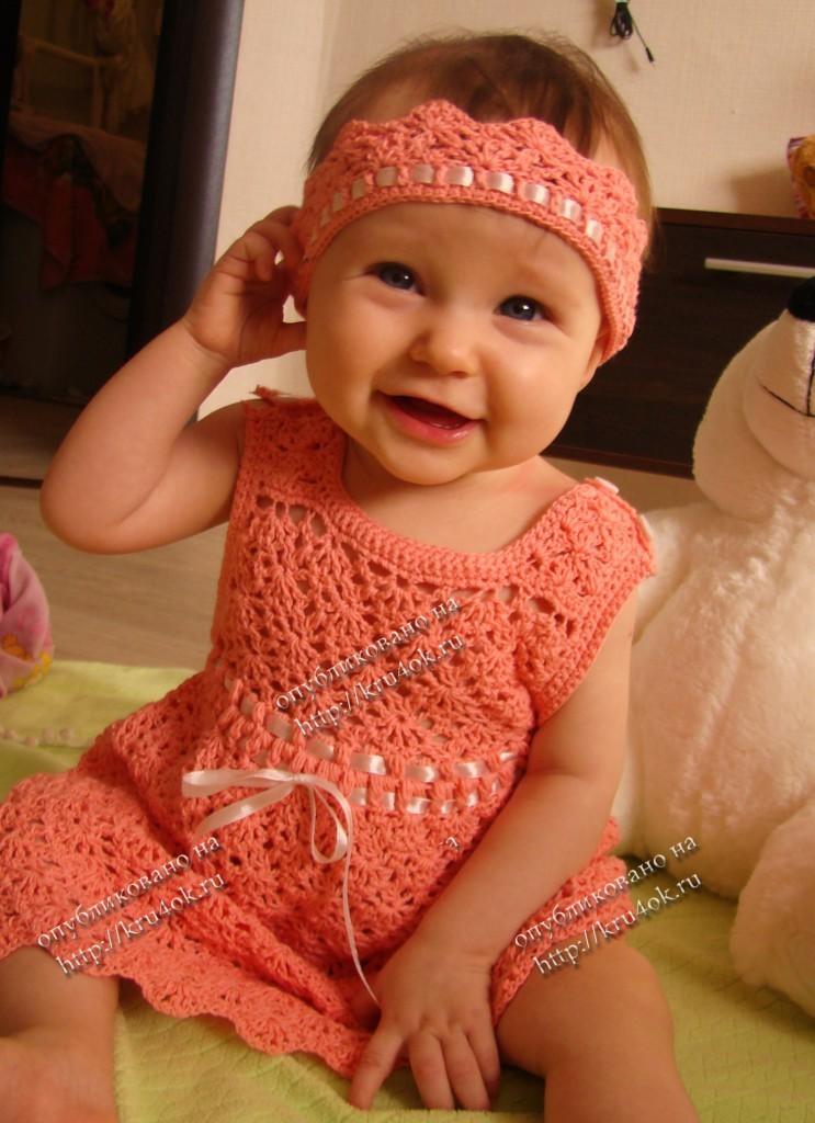 Персиковое платье и повязка для девочки крючком