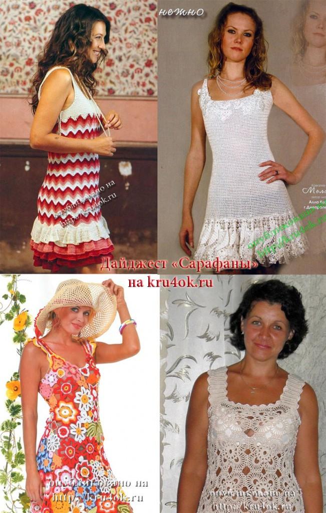 вязаные летние сарафаны для женщин