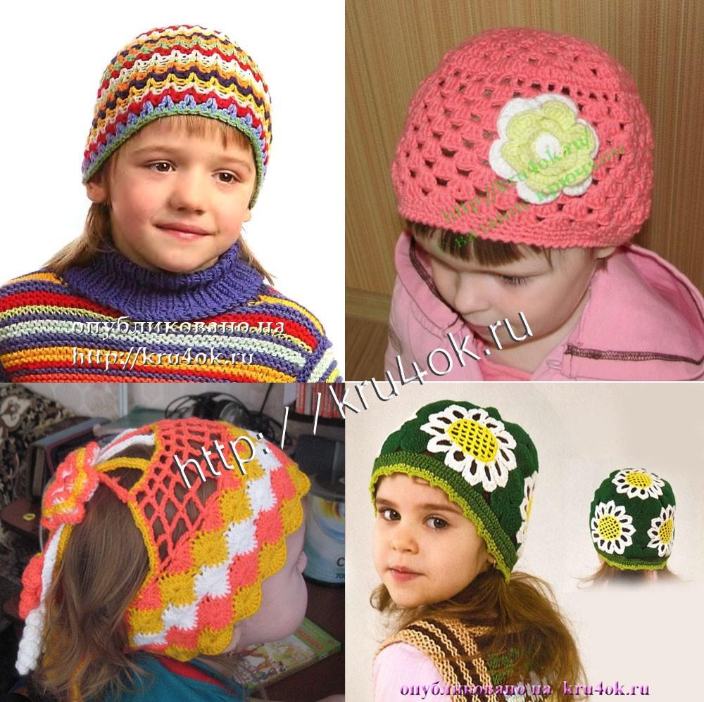 У нас на сайте накопилось очень много схем и описаний по вязанию детских шапочек, шляпок и косынок для весны, лета.
