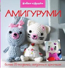 Амигуруми - живые игрушки