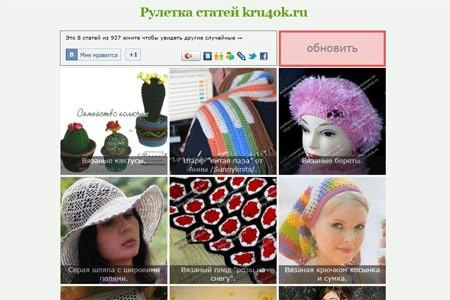 Рулетка статей kru4ok.ru