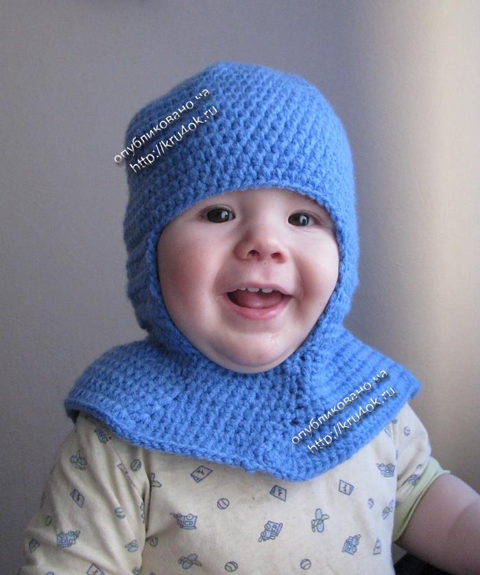 Вязаная. шапочка-шлем. защитит малыша от холода и ветра.  Если вы не очень владеете спицами, а предпочитаете крючок...