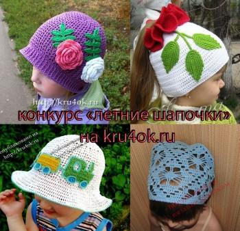 конкурс по вязанию летние шапочки
