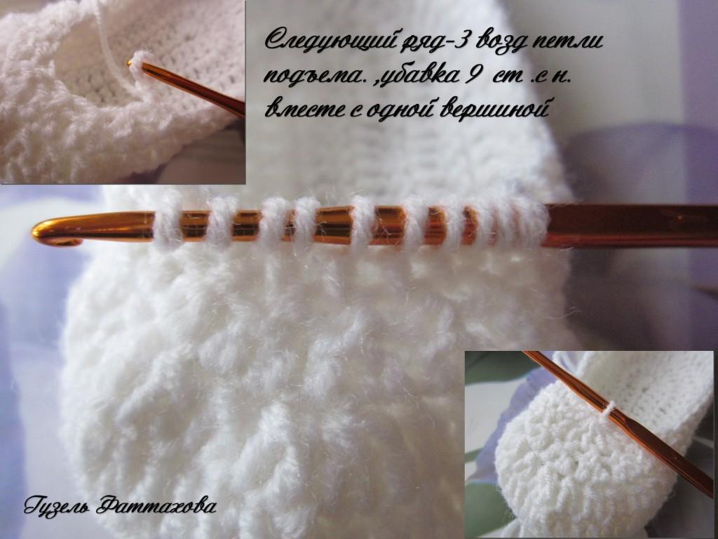 Мастер-класс по вязанию пинетокдля новорожденных