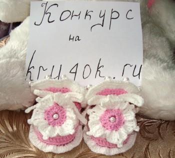 Вязаные пинетки - работа Анны Титовой