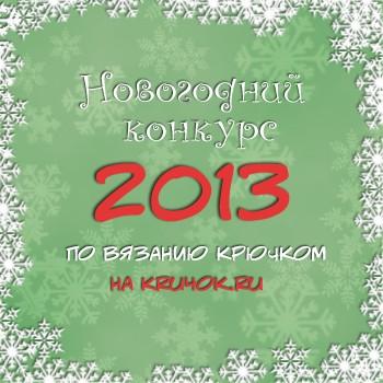 Новогодний кокурс 2013 по вязанию крючком