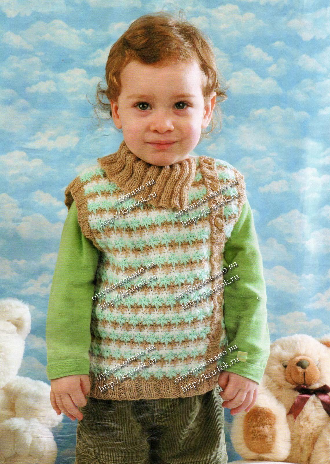 жилеточка для малыша схема вязания