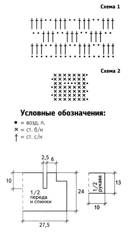 схема вязания крючком кофты для мальчика
