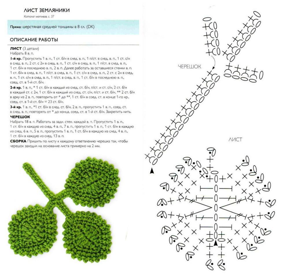 Вязание крючком схемы цветы и листочки