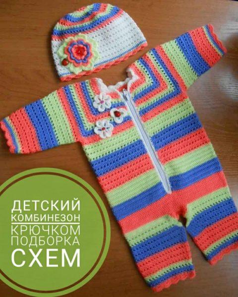 Подборка схем и описаний для вязания крючком детских комбинезонов
