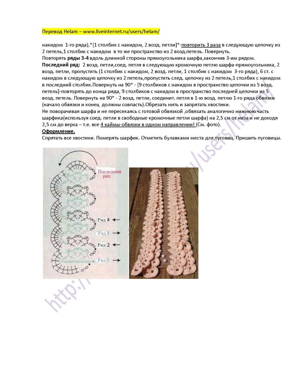 Шарф ажурный крючком схема 20 фотография