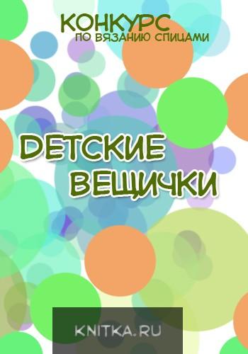 konkurs-knitka-1307