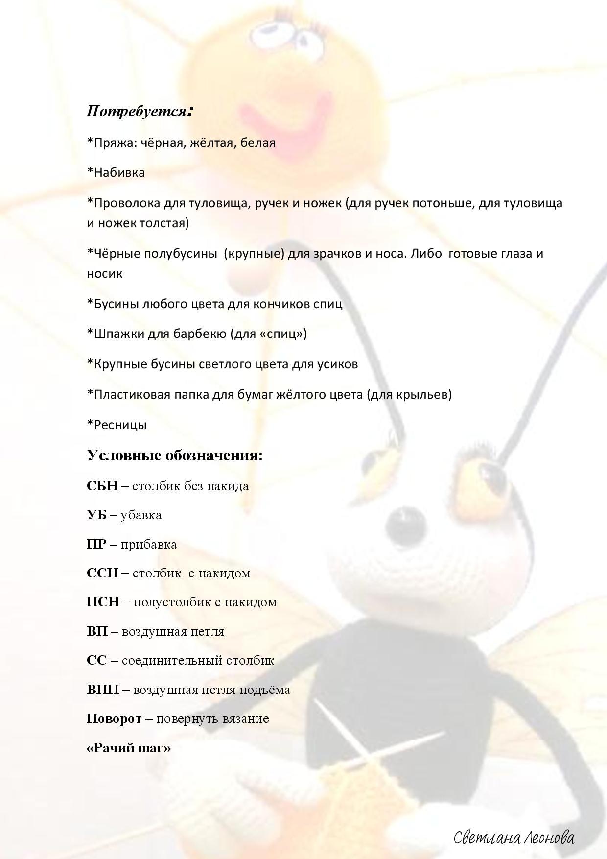 Новогодний костюм пчелка своими руками