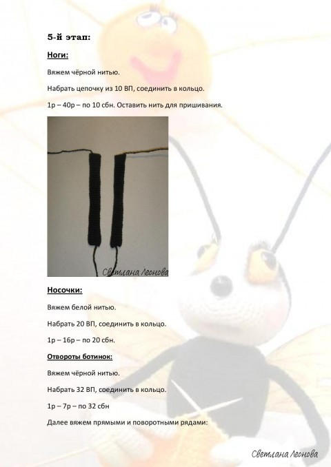 описание вязаной крючком игрушки