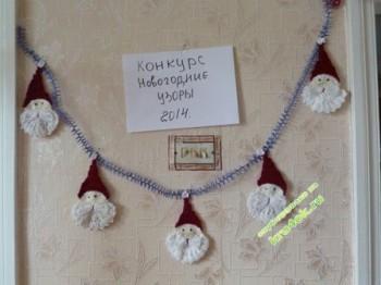 Гирлянда Дед Мороз