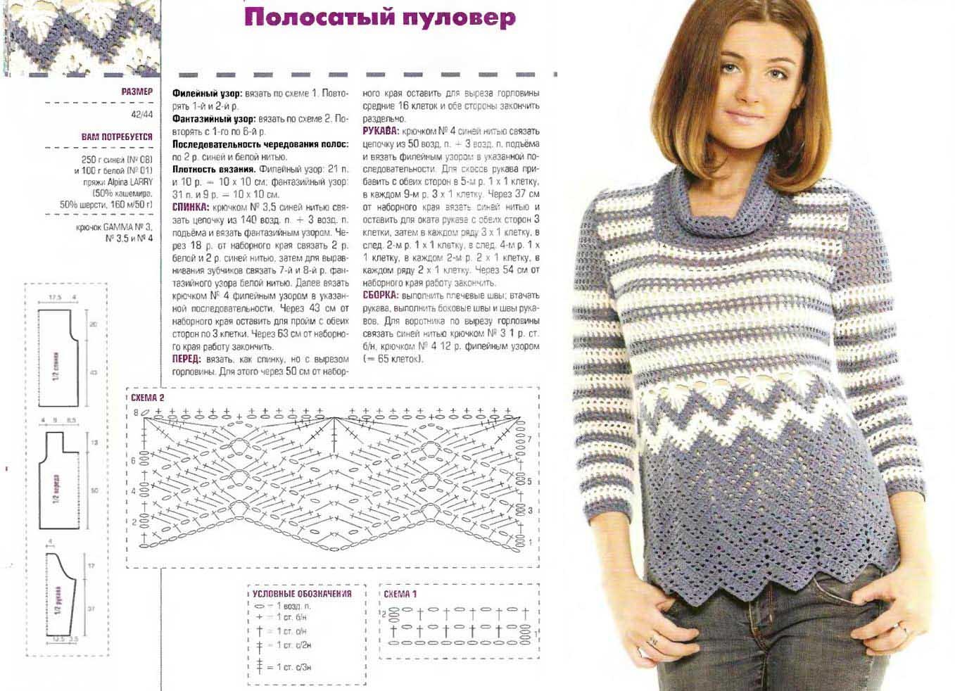 Модели Вязаных Кофточек Женских