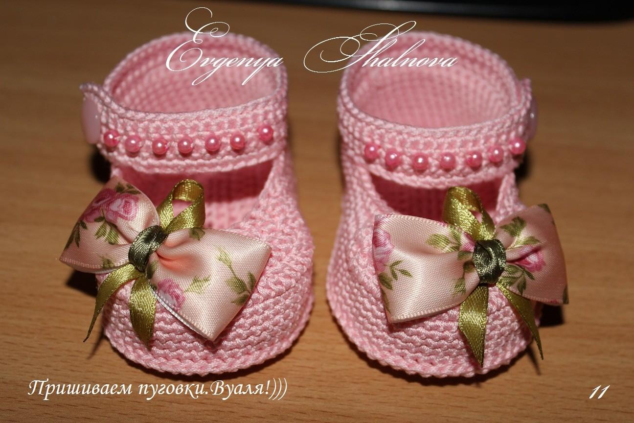 钩针:欧亨尼娅的毛线鞋(大师班) - maomao - 我随心动
