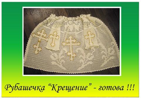 Рубашка для крещения связанная крючком