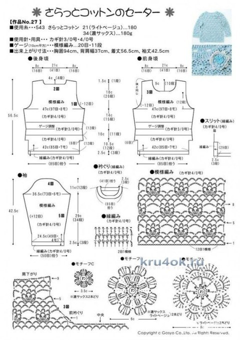 Схемы для вязания пуловера