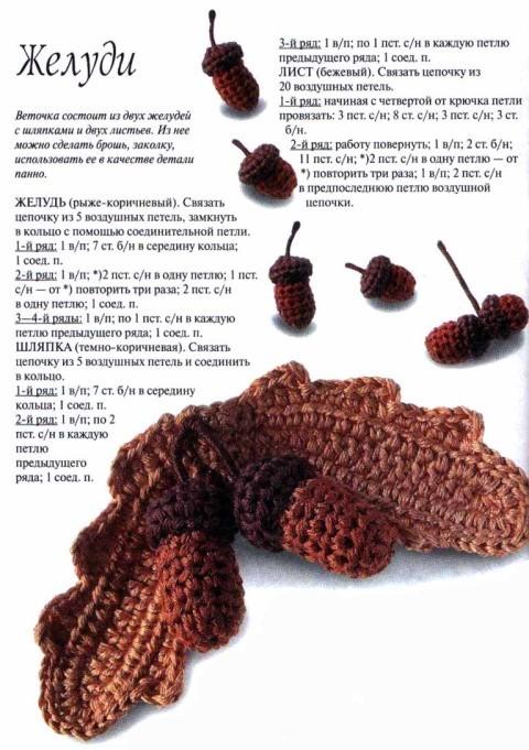 Схема вязания желудей:
