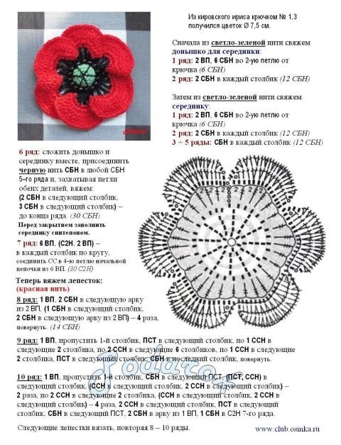 Схема вязания цветов: