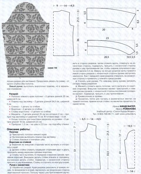 Схемы вязания кофточки и описание: