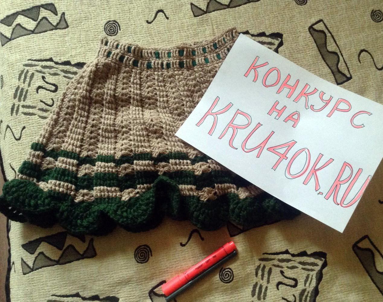 Вязаная детская юбка