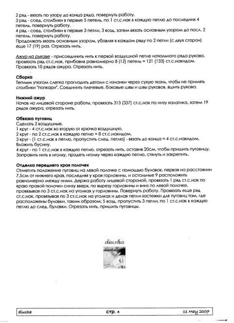 Описание и схемы вязания: