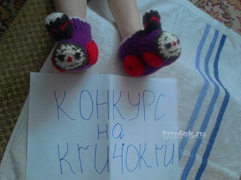 Пинетки Паровозик из Ромашково. Работа Алены вязание и схемы вязания