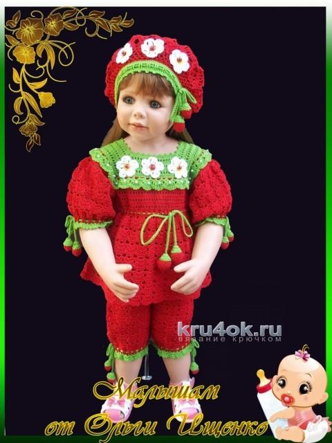 Комплект Ягодка. Работа Ольги Ищенко вязание и схемы вязания