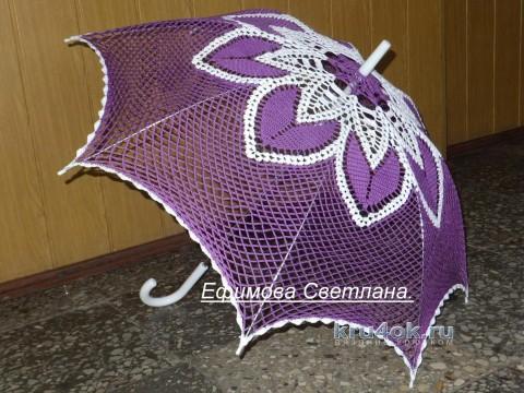 Зонт крючком