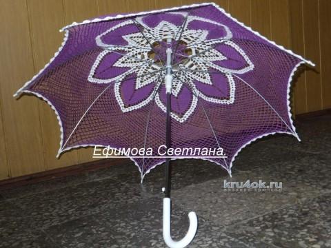 Зонт крючком. Работа Светланы вязание и схемы вязания