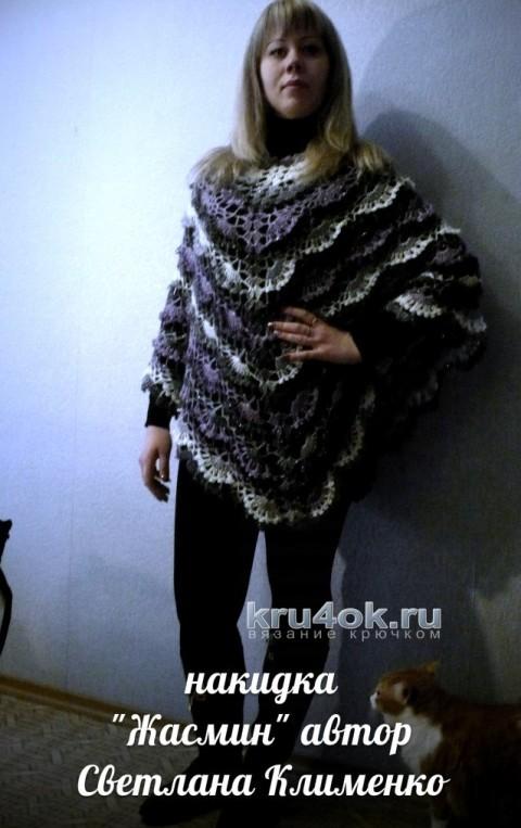 Накидка Жасмин. Работа Светланы Клименко вязание и схемы вязания