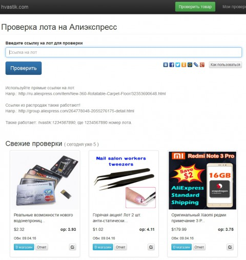 aliexpress-hvastik-com-check