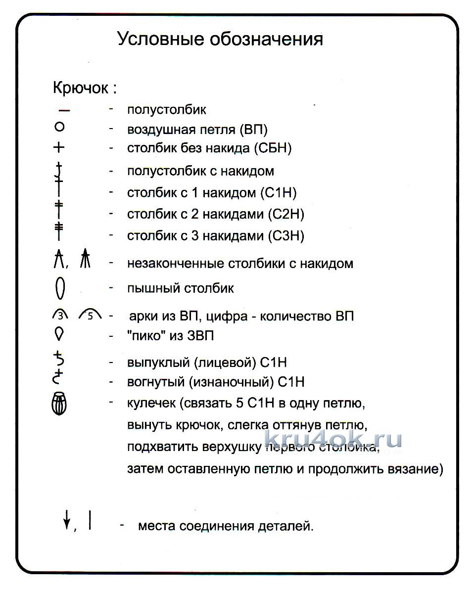 Крючком схема условные обозначения