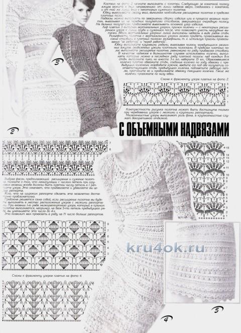 схемы вязания крючком платья ажурного Goddess